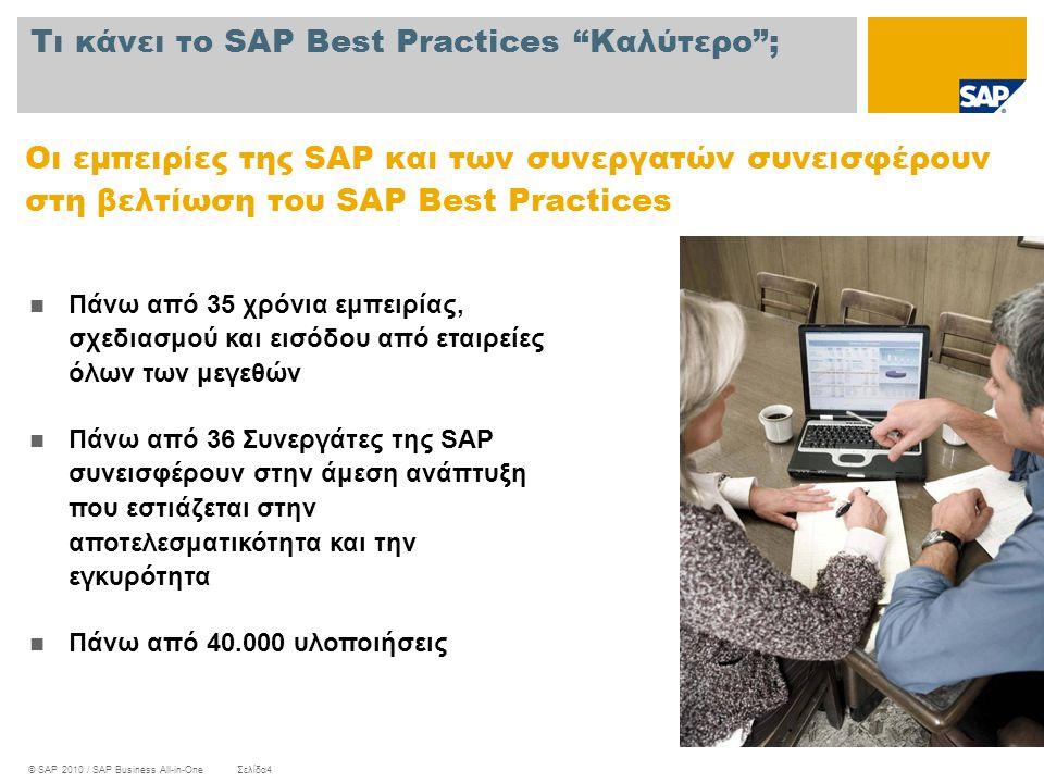 Τι κάνει το SAP Best Practices Καλύτερο ;