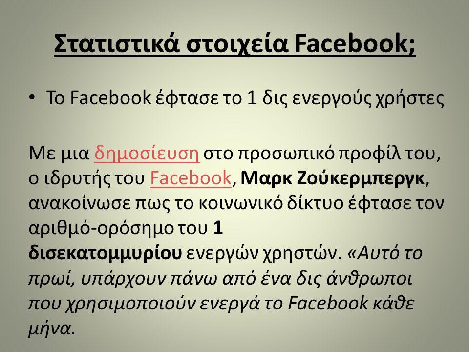 Στατιστικά στοιχεία Facebook;