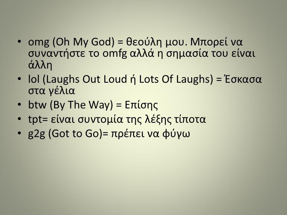 omg (Oh My God) = θεούλη μου