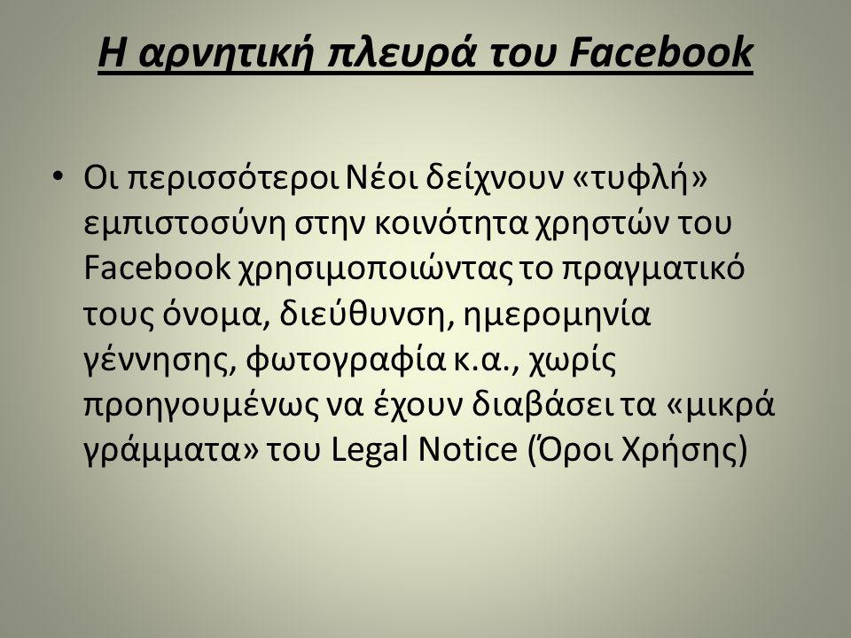 Η αρνητική πλευρά του Facebook