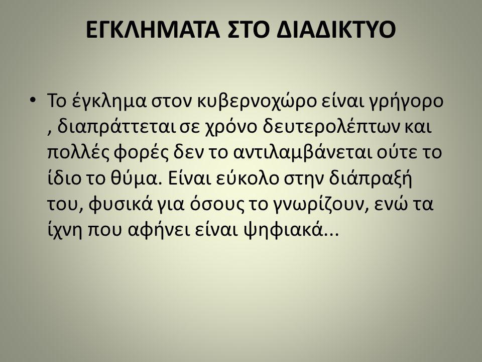 ΕΓΚΛΗΜΑΤΑ ΣΤΟ ΔΙΑΔΙΚΤΥΟ