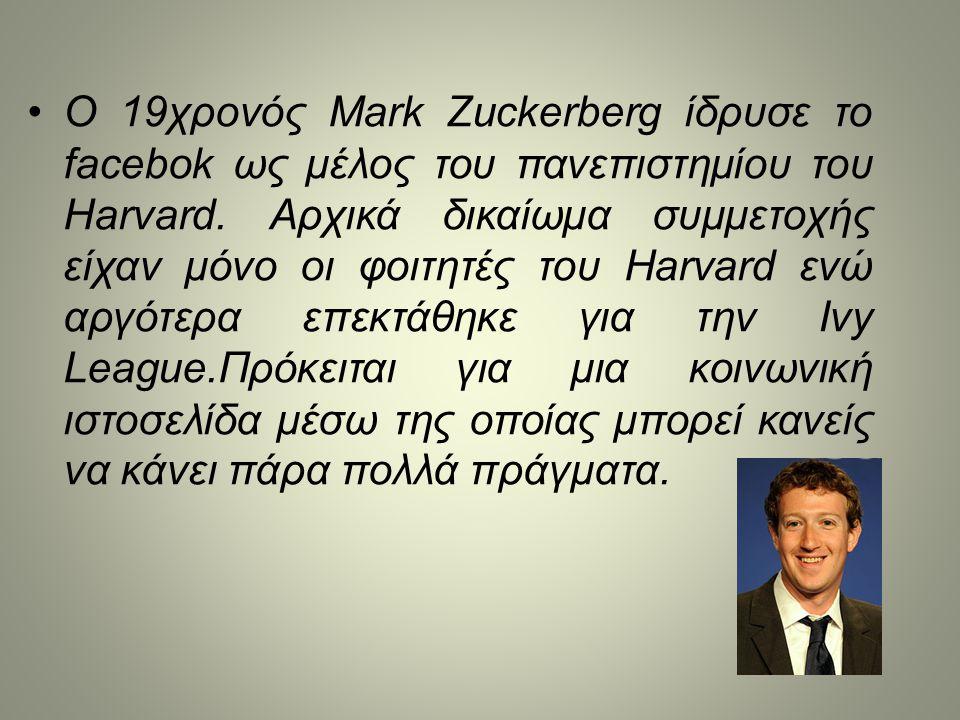 Ο 19χρονός Mark Zuckerberg ίδρυσε το facebok ως μέλος του πανεπιστημίου του Harvard.