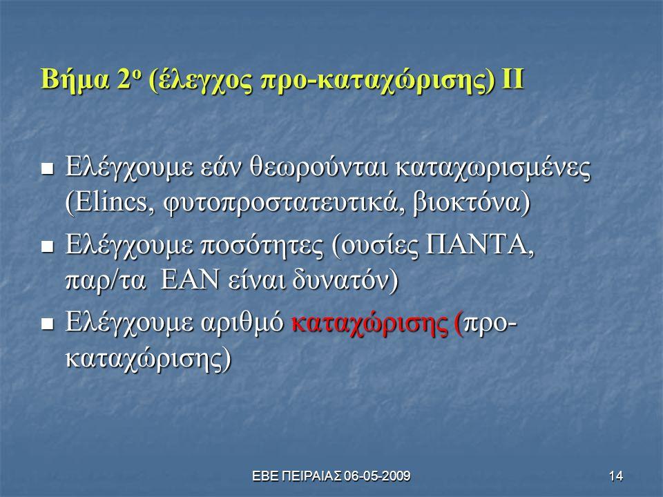 Βήμα 2ο (έλεγχος προ-καταχώρισης) ΙΙ