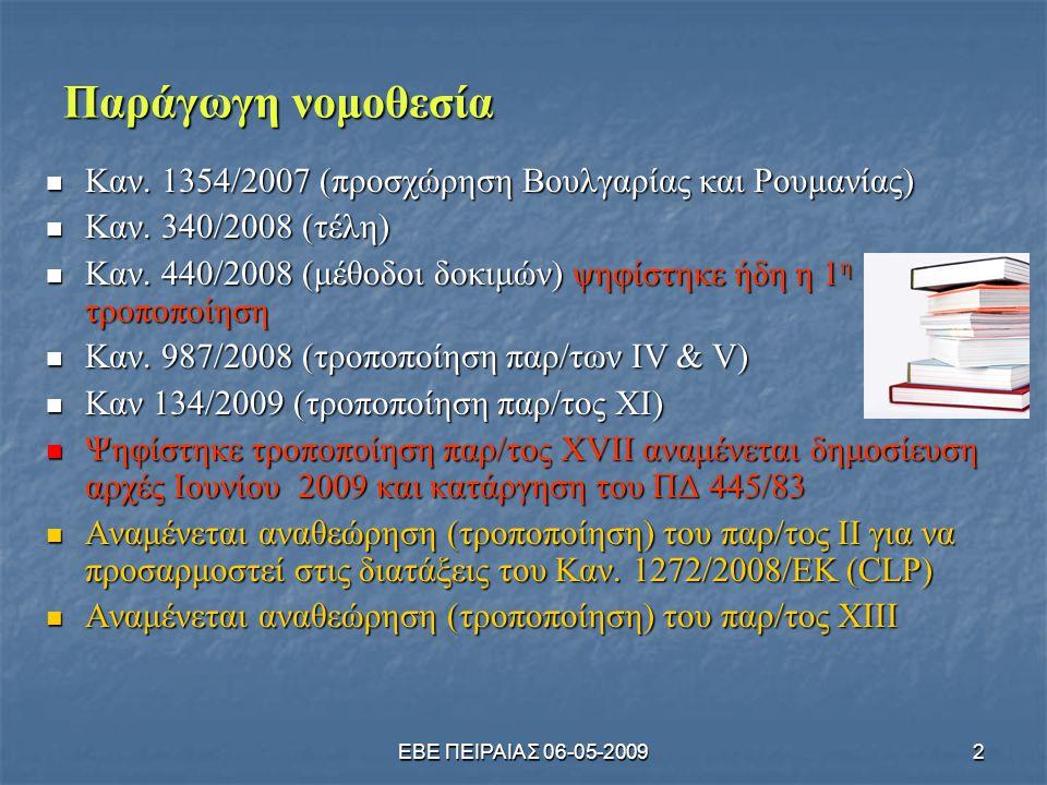 Παράγωγη νομοθεσία Καν. 1354/2007 (προσχώρηση Βουλγαρίας και Ρουμανίας) Καν. 340/2008 (τέλη)