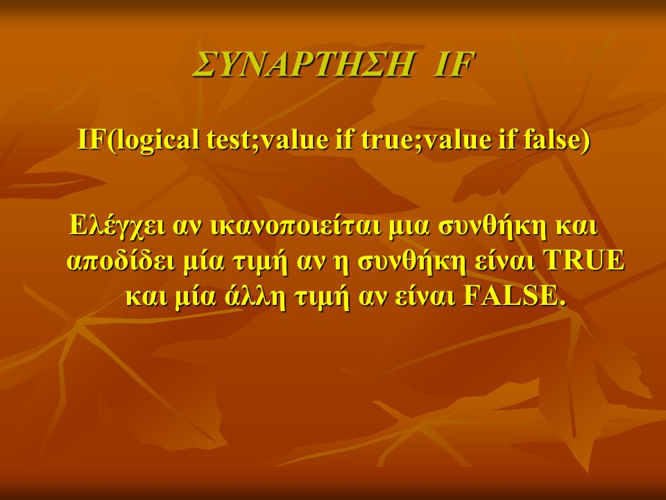 ΣΥΝΑΡΤΗΣΗ IF IF(logical test;value if true;value if false)