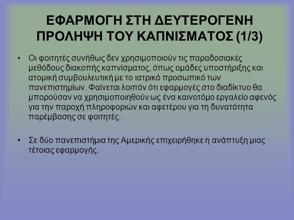 EΦΑΡΜΟΓΗ ΣΤΗ ΔΕΥΤΕΡΟΓΕΝΗ ΠΡΟΛΗΨΗ ΤΟΥ ΚΑΠΝΙΣΜΑΤΟΣ (1/3)