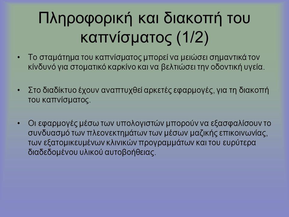Πληροφορική και διακοπή του καπνίσματος (1/2)