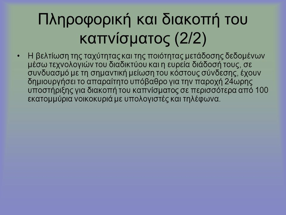 Πληροφορική και διακοπή του καπνίσματος (2/2)