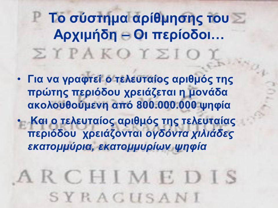 Το σύστημα αρίθμησης του Αρχιμήδη – Οι περίοδοι…
