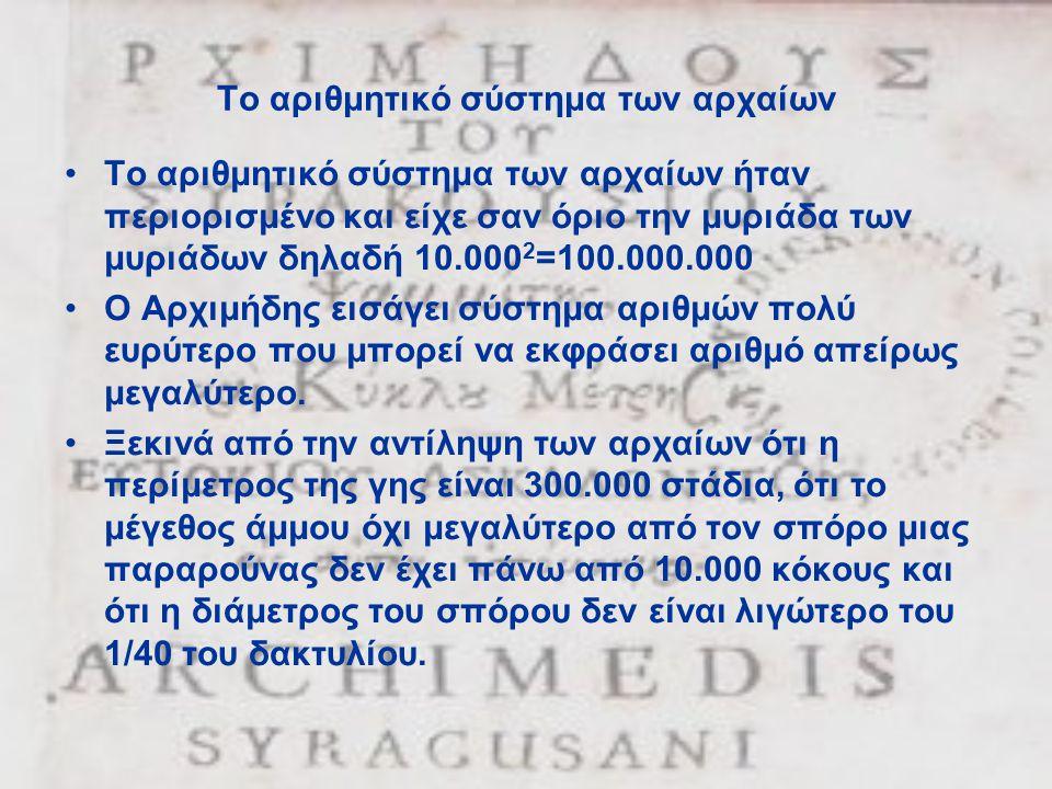 Το αριθμητικό σύστημα των αρχαίων