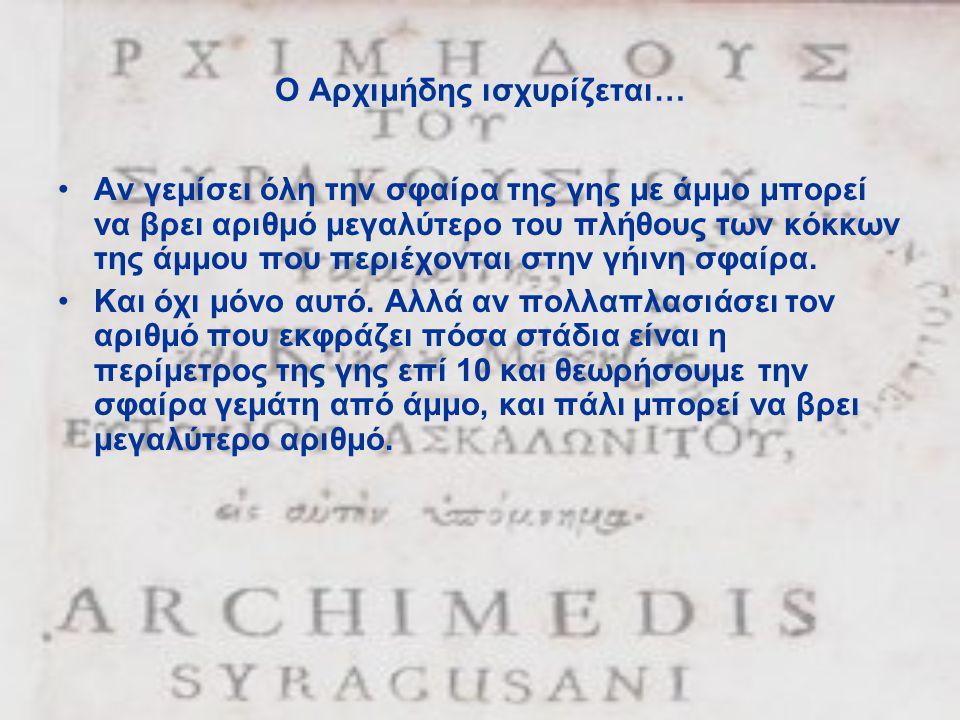 Ο Αρχιμήδης ισχυρίζεται…