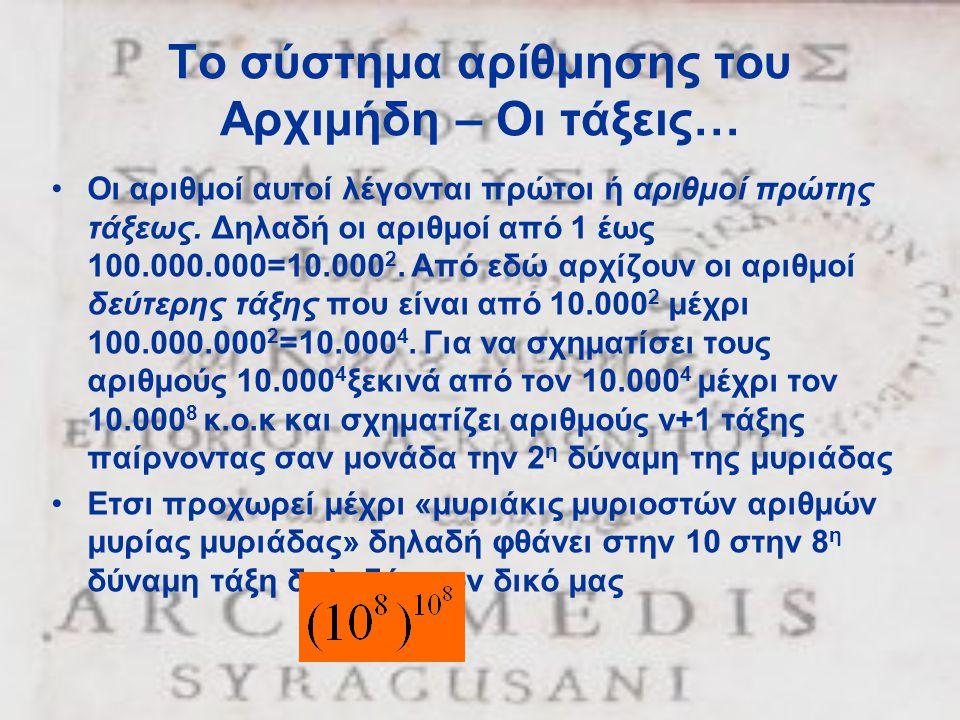Το σύστημα αρίθμησης του Αρχιμήδη – Οι τάξεις…