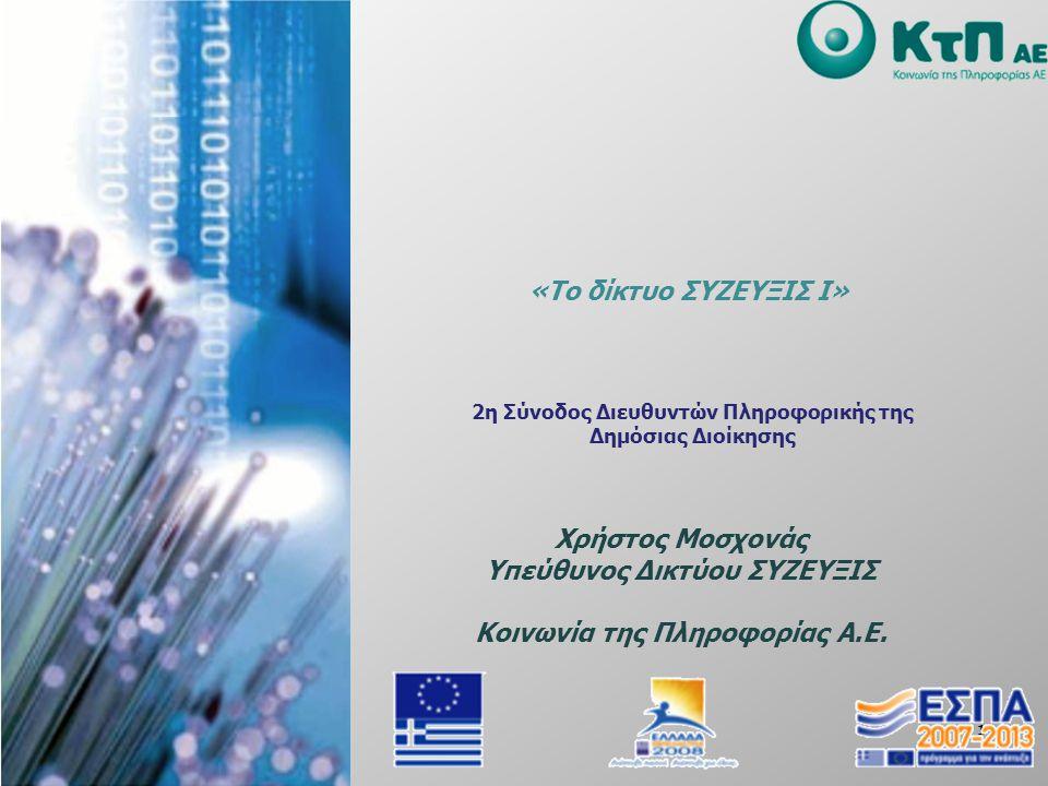 Υπεύθυνος Δικτύου ΣΥΖΕΥΞΙΣ Κοινωνία της Πληροφορίας Α.Ε.