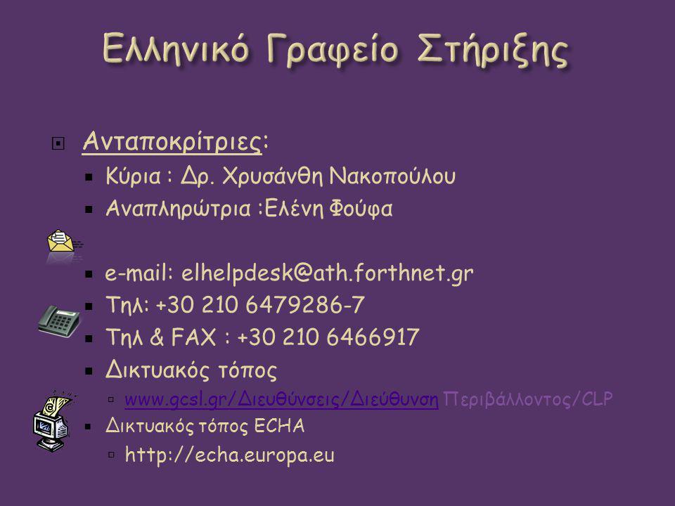 Eλληνικό Γραφείο Στήριξης