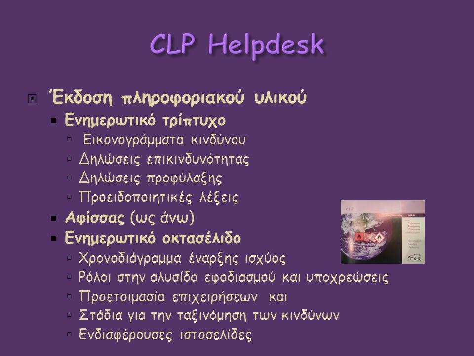 CLP Helpdesk Έκδοση πληροφοριακού υλικού Ενημερωτικό τρίπτυχο