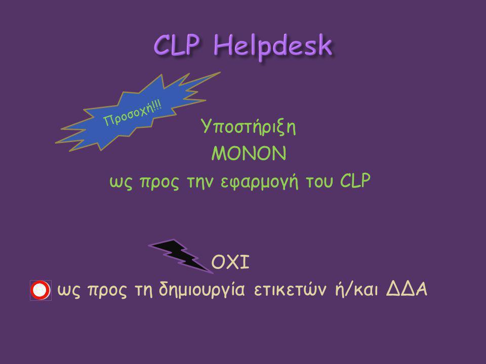 ως προς την εφαρμογή του CLP