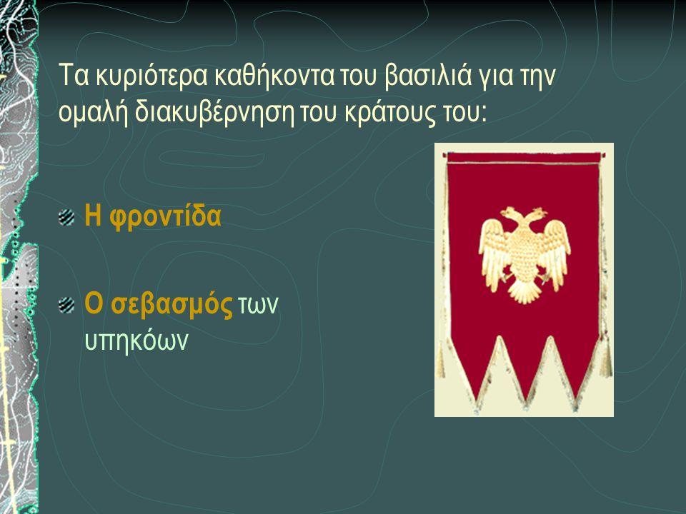 Τα κυριότερα καθήκοντα του βασιλιά για την ομαλή διακυβέρνηση του κράτους του: