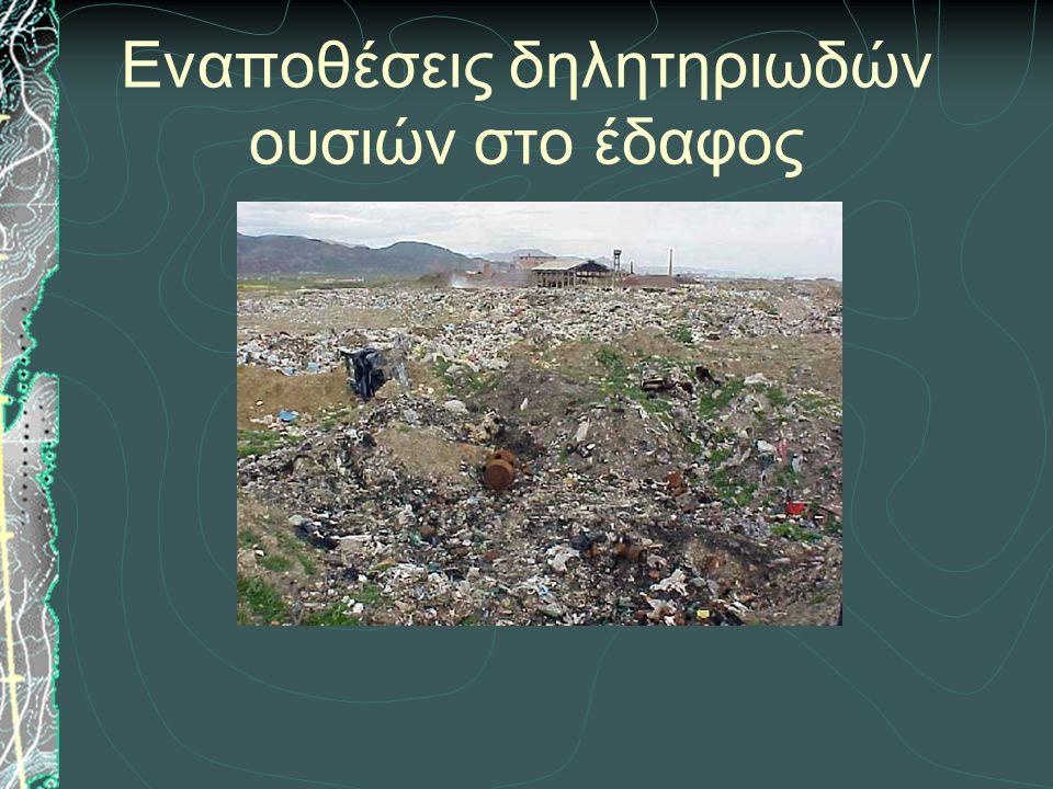 Εναποθέσεις δηλητηριωδών ουσιών στο έδαφος