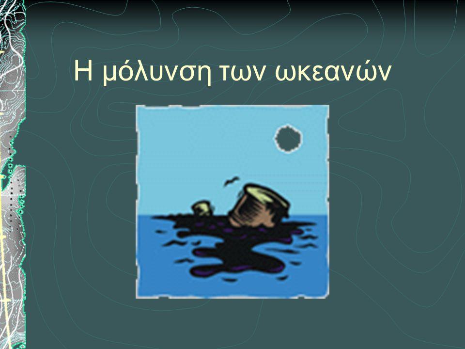 Η μόλυνση των ωκεανών