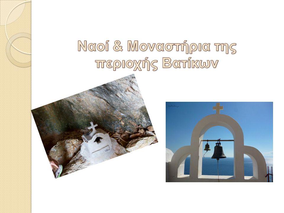 Ναοί & Μοναστήρια της περιοχής Βατίκων