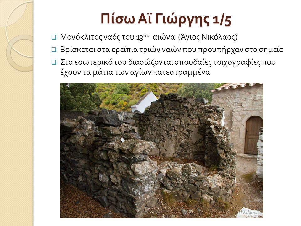 Πίσω Αϊ Γιώργης 1/5 Μονόκλιτος ναός του 13ου αιώνα (Άγιος Νικόλαος)