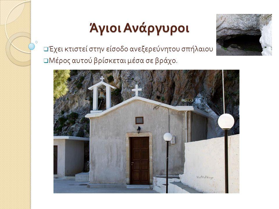 Άγιοι Ανάργυροι Έχει κτιστεί στην είσοδο ανεξερεύνητου σπήλαιου