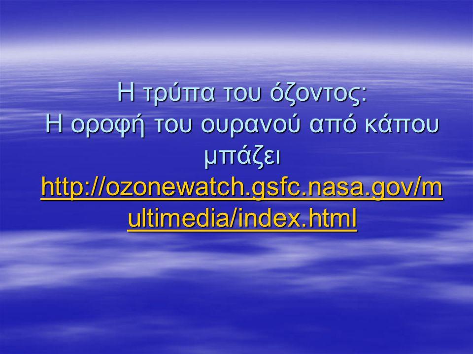 Η τρύπα του όζοντος: Η οροφή του ουρανού από κάπου μπάζει http://ozonewatch.gsfc.nasa.gov/multimedia/index.html