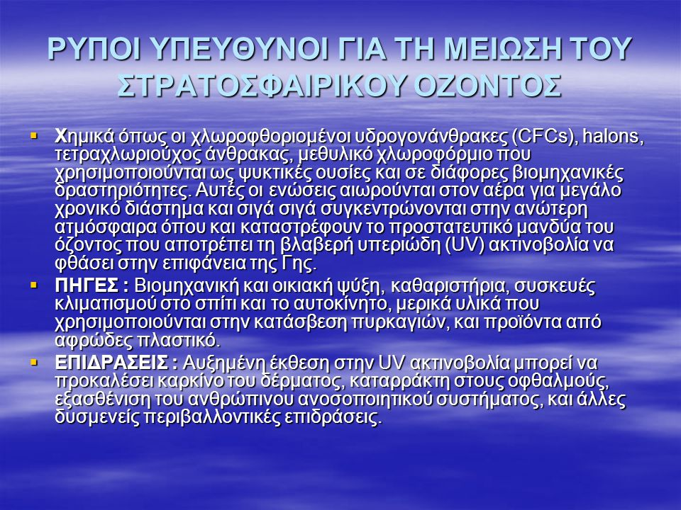 ΡΥΠΟΙ ΥΠΕΥΘΥΝΟΙ ΓΙΑ ΤΗ ΜΕΙΩΣΗ ΤΟΥ ΣΤΡΑΤΟΣΦΑΙΡΙΚΟΥ ΟΖΟΝΤΟΣ