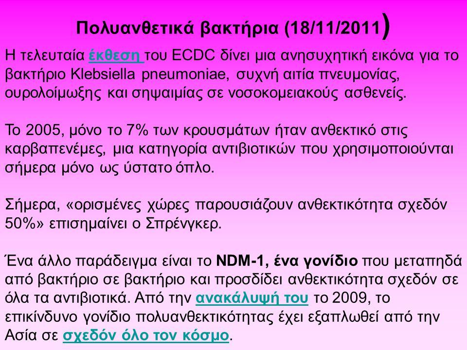 Πολυανθετικά βακτήρια (18/11/2011)
