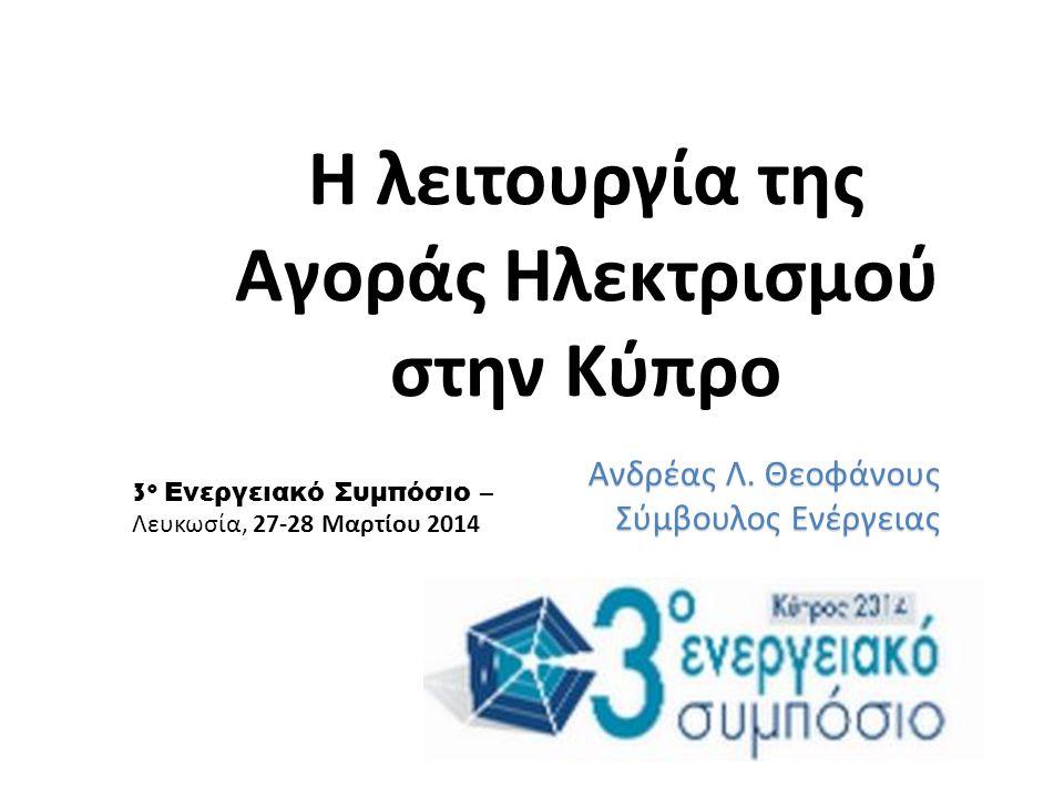 Η λειτουργία της Αγοράς Ηλεκτρισμού στην Κύπρο