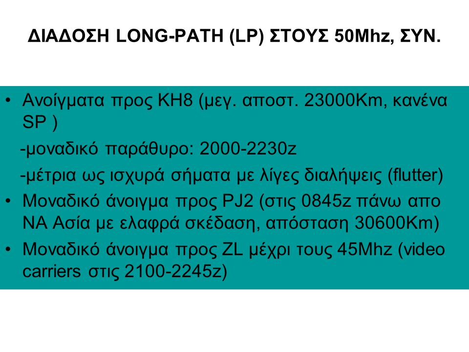 ΔΙΑΔΟΣΗ LONG-PATH (LP) ΣΤΟΥΣ 50Mhz, ΣΥΝ.