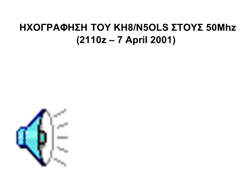ΗΧΟΓΡΑΦΗΣΗ ΤΟΥ KH8/N5OLS ΣΤΟΥΣ 50Mhz (2110z – 7 April 2001)