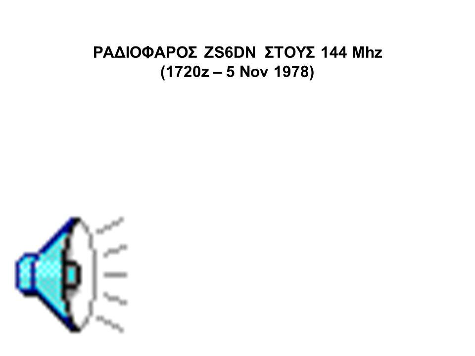 ΡΑΔΙΟΦΑΡΟΣ ZS6DN ΣΤΟΥΣ 144 Mhz (1720z – 5 Nov 1978)