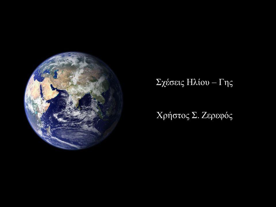 Σχέσεις Ηλίου – Γης Χρήστος Σ. Ζερεφός