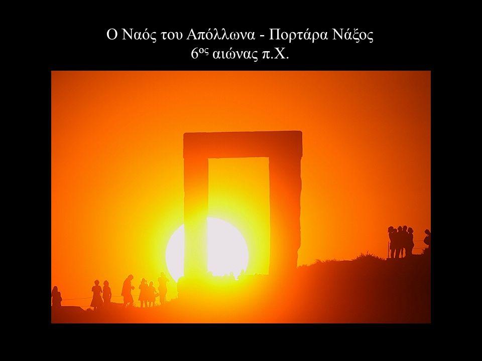Ο Ναός του Απόλλωνα - Πορτάρα Νάξος