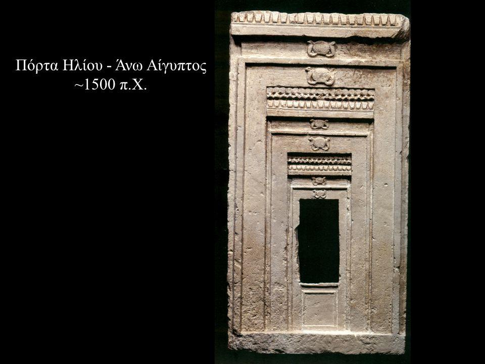 Πόρτα Ηλίου - Άνω Αίγυπτος
