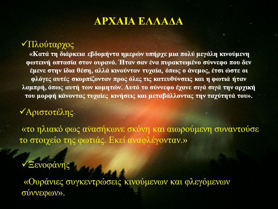 ΑΡΧΑΙΑ ΕΛΛΑΔΑ Πλούταρχος Αριστοτέλης
