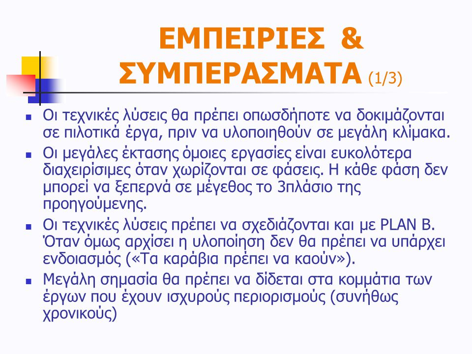 ΕΜΠΕΙΡΙΕΣ & ΣΥΜΠΕΡΑΣΜΑΤΑ (1/3)