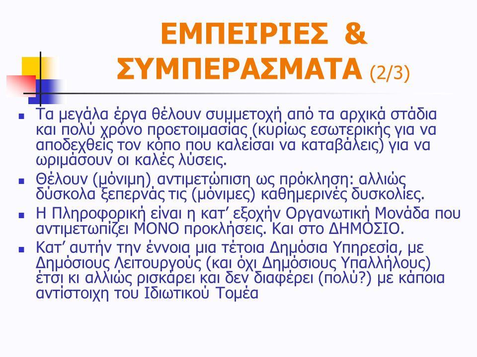 ΕΜΠΕΙΡΙΕΣ & ΣΥΜΠΕΡΑΣΜΑΤΑ (2/3)