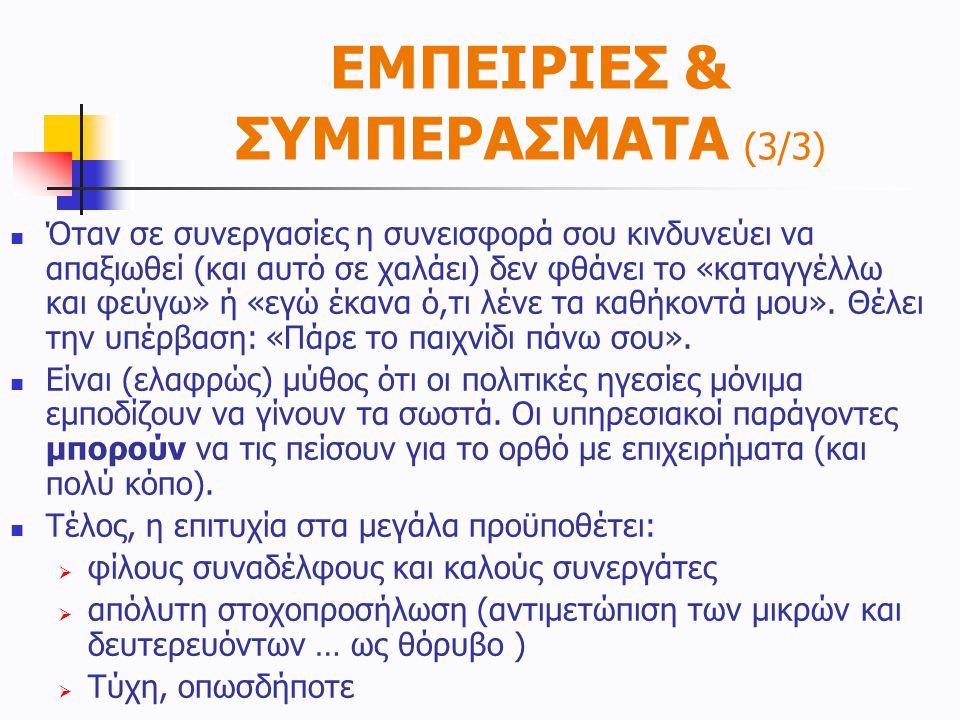 ΕΜΠΕΙΡΙΕΣ & ΣΥΜΠΕΡΑΣΜΑΤΑ (3/3)