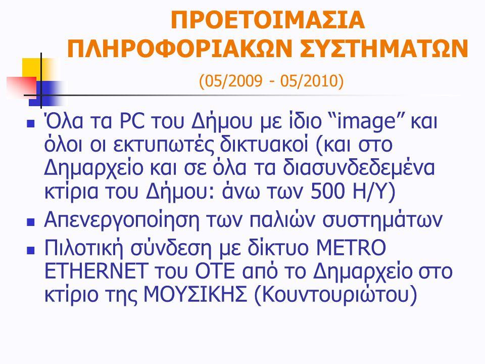 ΠΡΟΕΤΟΙΜΑΣΙΑ ΠΛΗΡΟΦΟΡΙΑΚΩΝ ΣΥΣΤΗΜΑΤΩΝ (05/2009 - 05/2010)