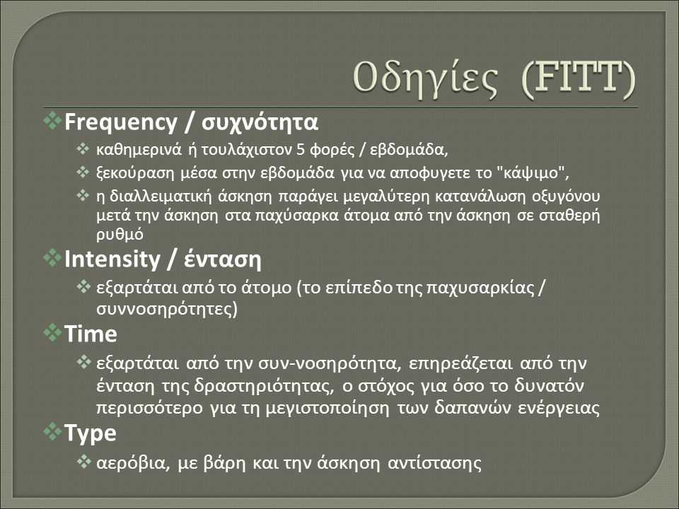 Frequency / συχνότητα Intensity / ένταση Time Type
