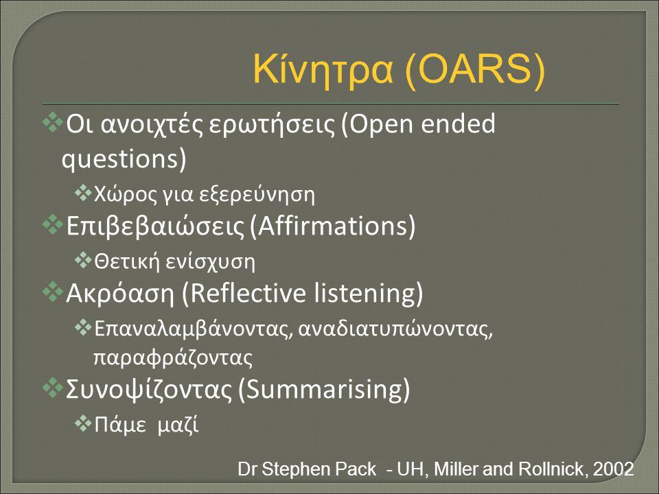 Κίνητρα (OARS) Οι ανοιχτές ερωτήσεις (Open ended questions)