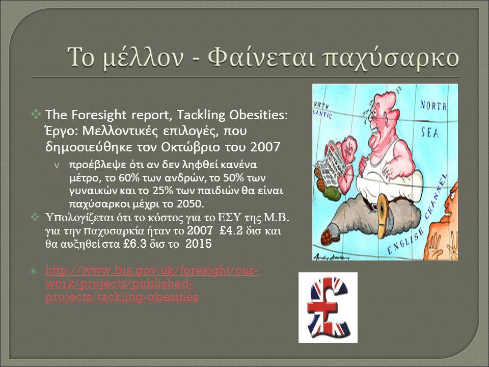 The Foresight report, Tackling Obesities: Έργο: Μελλοντικές επιλογές, που δημοσιεύθηκε τον Οκτώβριο του 2007