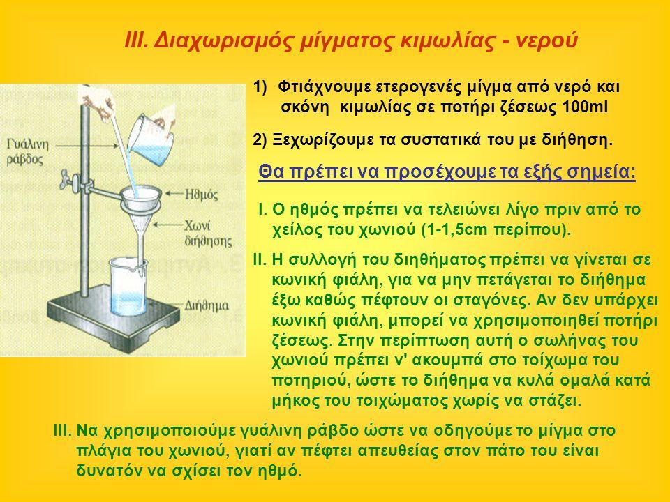 ΙΙΙ. Διαχωρισμός μίγματος κιμωλίας - νερού