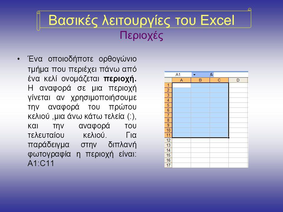 Βασικές λειτουργίες του Excel Περιοχές