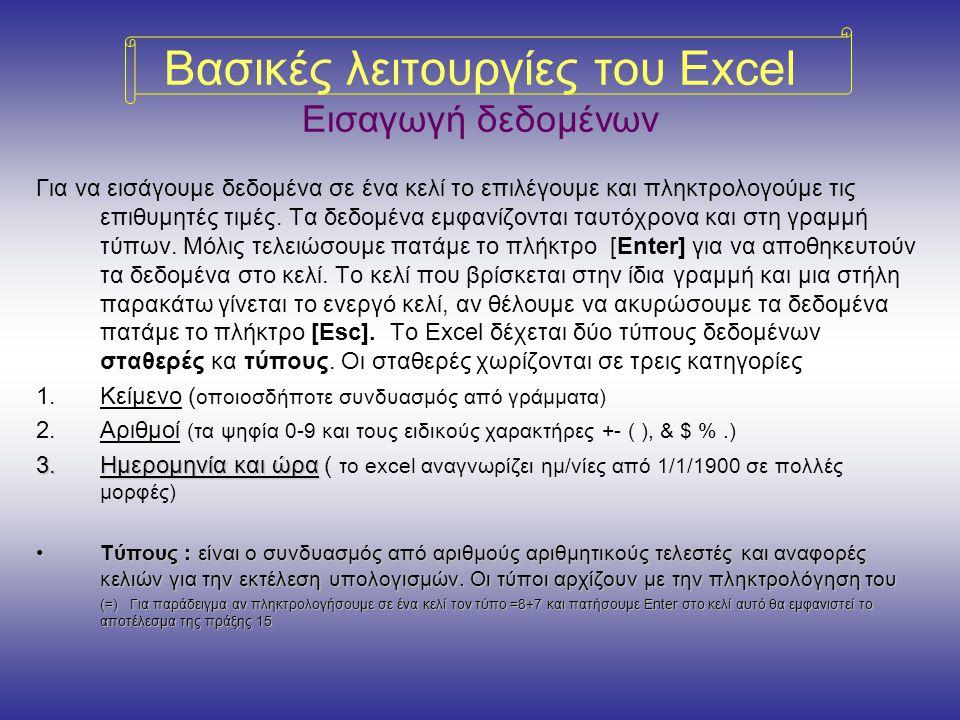 Βασικές λειτουργίες του Excel Εισαγωγή δεδομένων