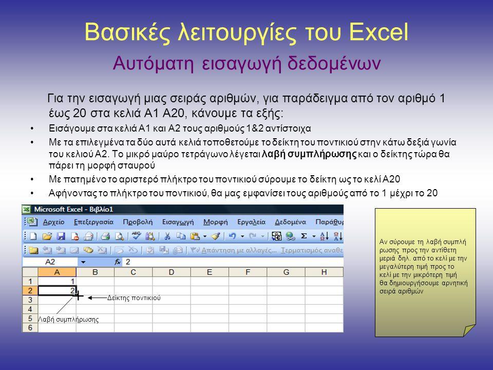 Βασικές λειτουργίες του Excel Αυτόματη εισαγωγή δεδομένων