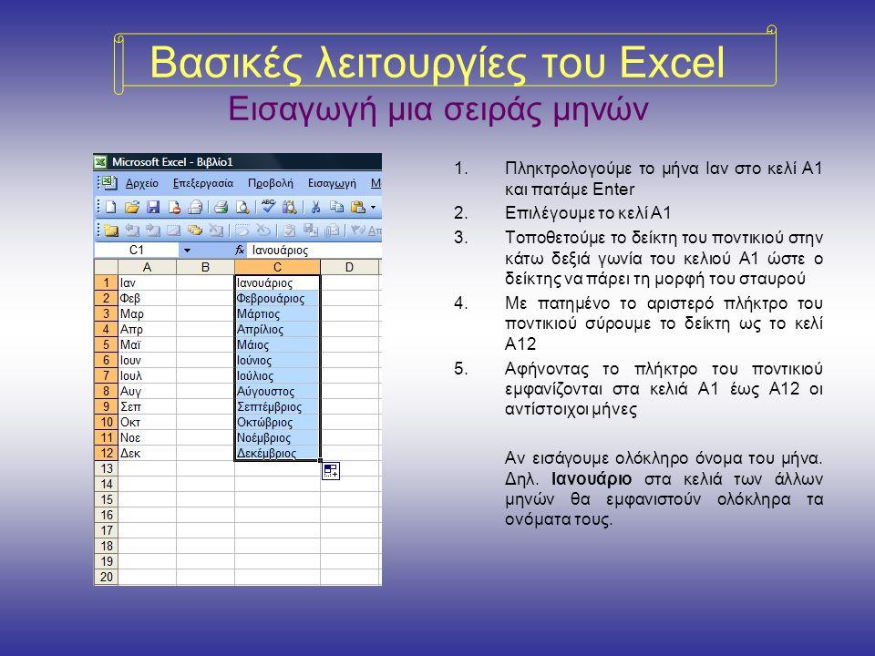 Βασικές λειτουργίες του Excel Εισαγωγή μια σειράς μηνών