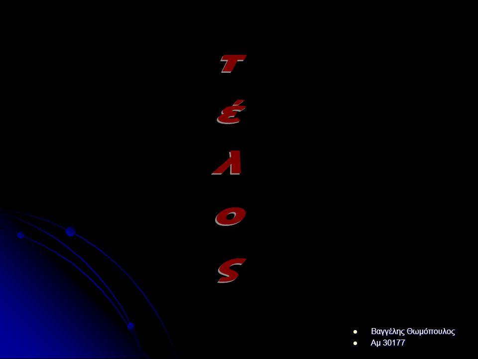 τέλος Βαγγέλης Θωμόπουλος Αμ 30177